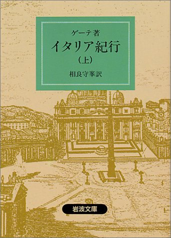 イタリア紀行(上) (岩波文庫 赤405-9)