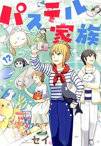 パステル家族(12) (アクションコミックス(comico books))