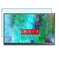 2枚 Sukix ブルーライトカット フィルム 、 Aosiman ASM-156UC 15.6 Inch ディスプレイ モニター 向けの 液晶保護フィルム ブルーライトカットフィルム シート シール 保護フィルム(非 ガラスフィルム 強化ガラス ガラス )