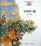 マヤの一生 (子ども図書館)