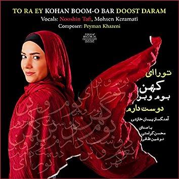 To Ra Ey Kohan Boom-o Bar Doost Daram