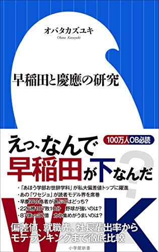 『早稲田と慶應の研究(小学館新書)』のトップ画像