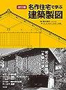 改訂版 名作住宅で学ぶ建築製図