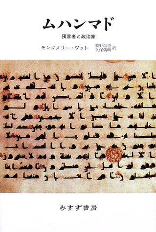 ムハンマド―預言者と政治家