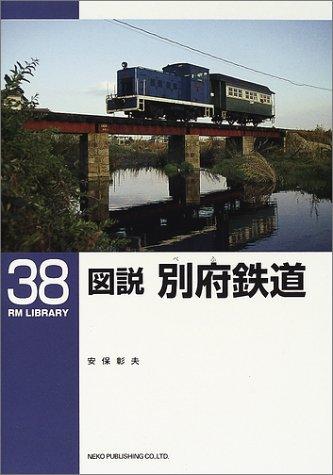 図説 別府鉄道 (RM LIBRARY (38))