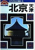 北京 天津 (エアリアガイド海外)