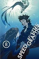スピードグラファー・ディレクターズカット版 Vol.8(通常版) [DVD]