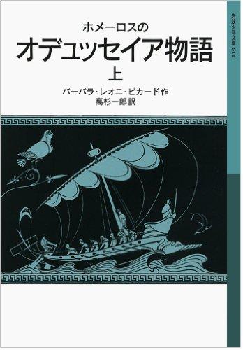 ホメーロスの オデュッセイア物語(上) (岩波少年文庫)の詳細を見る