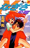 なぎさMe公認(18) (少年サンデーコミックス)