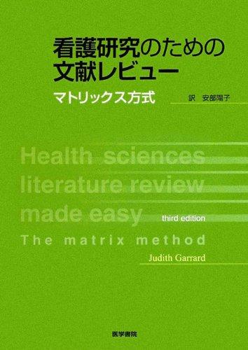 看護研究のための文献レビュー―マトリックス方式