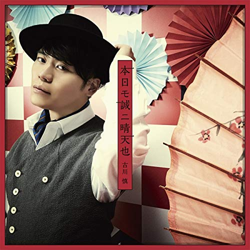 TVアニメ『啄木鳥探偵處』オープニング主題歌「本日モ誠ニ晴天也」(初回限定盤)