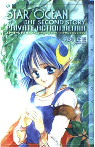 小説スターオーシャンセカンドストーリー プライベートアクションリミックス (GAME NOVELS)