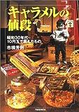 キャラメルの値段―昭和30年代・10円玉で買えたもの (らんぷの本)