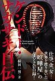 ケンドー・ナガサキ自伝 (G SPIRITS BOOK)
