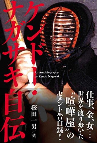 ケンドー・ナガサキ自伝 (G SPIRITS BOOK)の詳細を見る