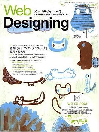 Web Designing (ウェブデザイニング) 2006年 04月号