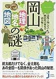 岡山「地理・地名・地図」の謎 (じっぴコンパクト新書)