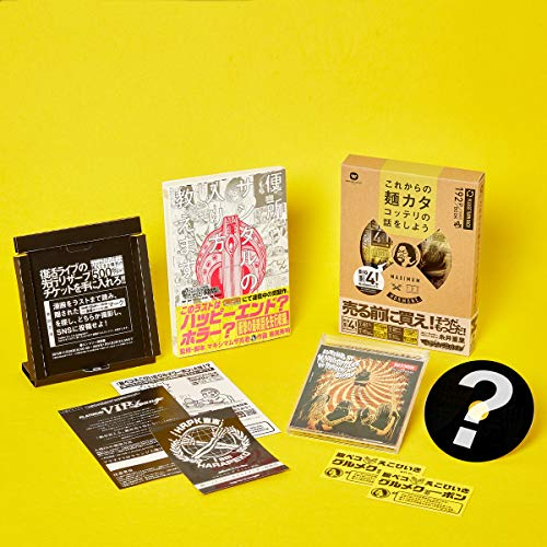 『これからの麺カタコッテリの話をしよう―新曲CD+漫画一冊 ([バラエティ])』の1枚目の画像