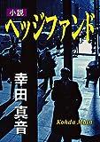 小説ヘッジファンド (角川文庫)