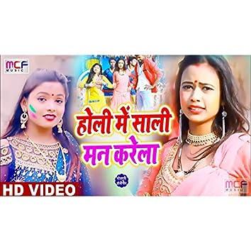Holi Main Sali Man Karela (Bhojpuri Song)