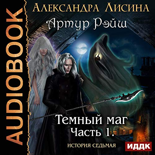 Артур Рэйш. Темный маг [Arthur Reisсh: Episode 7, Part 1: Dark Magician]  By  cover art