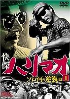 快傑ハリマオ ソロ河の逆襲篇 Disc1 [DVD] TVH-005