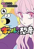 ギャルと恐竜 コミック 1-4巻セット [コミック] 森もり子; トミムラコタ