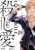 殺し愛4 (MFコミックス ジーンシリーズ)