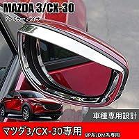Hearsheng マツダ CX-30 DM系(2019年10月~) マツダ3 セダン(MAZDA3 sedan) BP系(2019年5月~) マツダ3 ファストバック(MAZDA3 Fastback)専用高品質ABS材質ドアミラー バイザー サイドバイザー 外装パーツ 雨よけ 雪よけ 日よけ 視界 確保 雨除け 事故 防止 取り付け簡単 車種専用設計2 pcsセット(メッキ カバー リム)