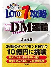 ロト7攻略新DM理論 (サンケイブックス)