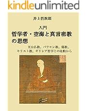 入門 哲学者・空海と 真言密教の思想: 天台仏教、バラモン教、儒教、キリスト教、ギリシア哲学との比較から