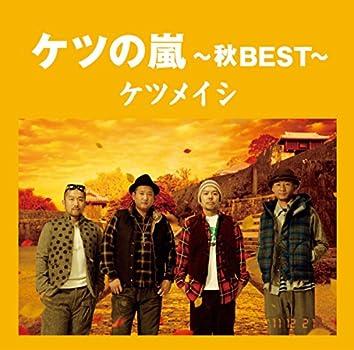 ケツの嵐 ~秋BEST~