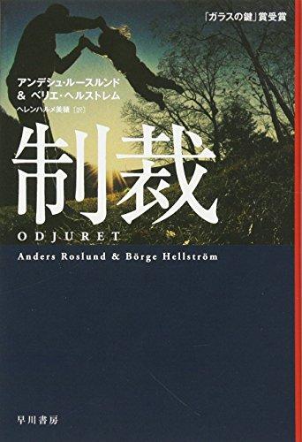 制裁 (ハヤカワ・ミステリ文庫)
