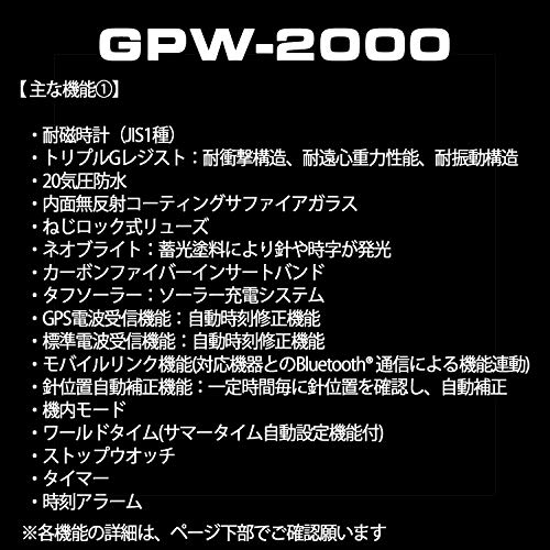 CASIO(カシオ)『G-SHOCKGRAVITYMASTER(GPW-2000-1A2JF)』