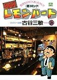 BARレモン・ハート(26) (アクションコミックス)