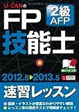 ''12~'13年版 U-CANのFP技能士2級・AFP 速習レッスン (ユーキャンの資格試験シリーズ)