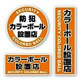 【OnSUPPLY】セキュリティーステッカー「防犯カラーボール設置店」(オンサプライ/OS-185)