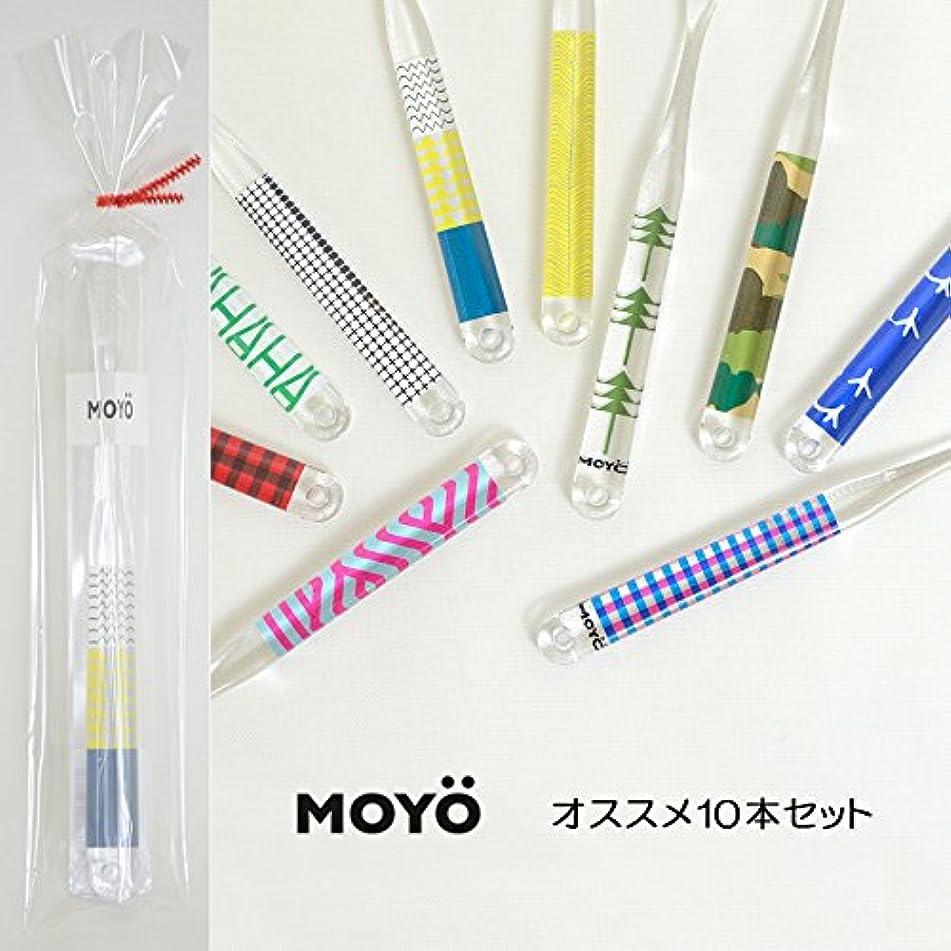 モンクグラス倉庫MOYO モヨウ おすすめ10本 プチ ギフト セット_562302-pop2 【F】,オススメ10本セット
