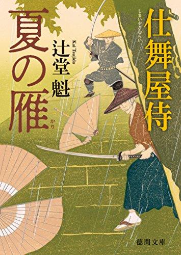 仕舞屋侍 夏の雁 (徳間文庫)