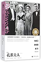 Dodsworth (Introduction with Photos) (Chinese Edition)