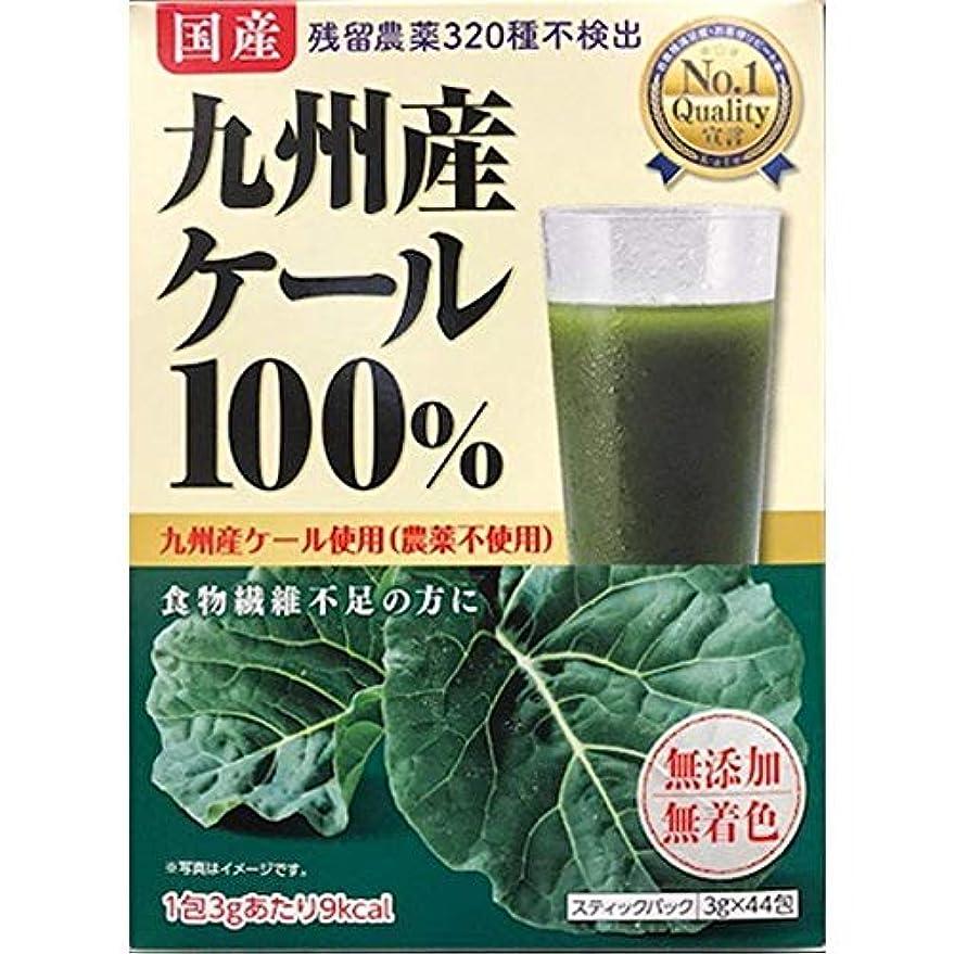 ステーキ前方へ冷蔵庫新日配薬品 九州産ケール100% 粉末 3g×44包×10個