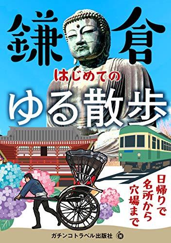 鎌倉 はじめてのゆる散歩。: 日帰りで名所から穴場まで (ガチンコトラベル出版)