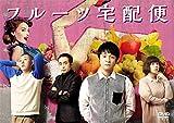 フルーツ宅配便 DVD BOX[DVD]