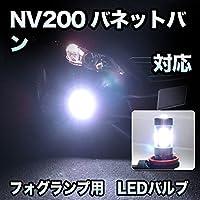 フォグ専用  日産 NV200バネットバン対応 LEDバルブ 2点セット