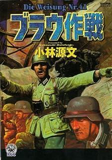 ブラウ作戦 (歴史群像コミックス)