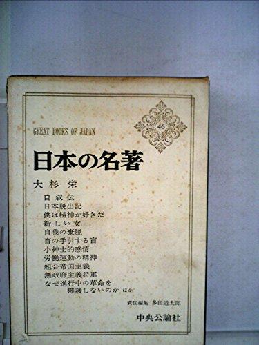 日本の名著〈46〉大杉栄 (1969年)