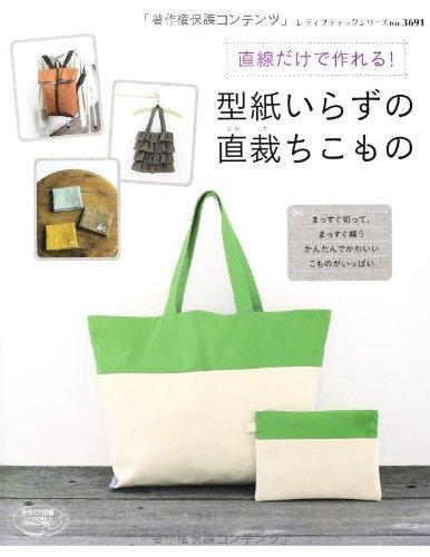 型紙いらずの直裁ちこもの (レディブティックシリーズno3691)