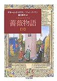 薔薇物語 下 (ちくま文庫 は 35-2)