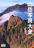 山岳写真大全 (山岳大全シリーズ)