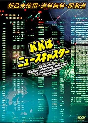 未開封パパはニュースキャスター DVD-BOX 田村正和 浅野温子 所ジョージ